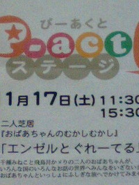 20121117pact
