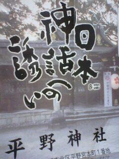 浅野温子「日本神話への誘い」