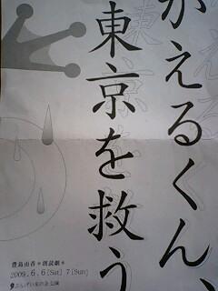 「かえるくん、東京を救う」