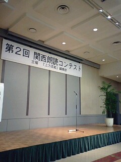 朗読コンテスト