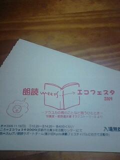 朗読weets.エコフェスタ2009