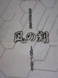 「凪の刻」