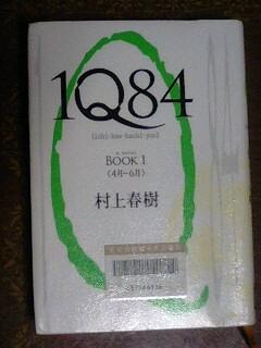 1Q84ンーーっ!