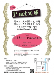 Pact88-202101